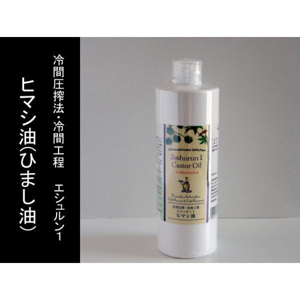 ひまし油500mLエシュルン1冷間圧搾法・冷間工程ヒマシ油■クシロ薬局Organic