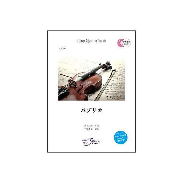 パプリカ【参考音源CD付き】 itempost