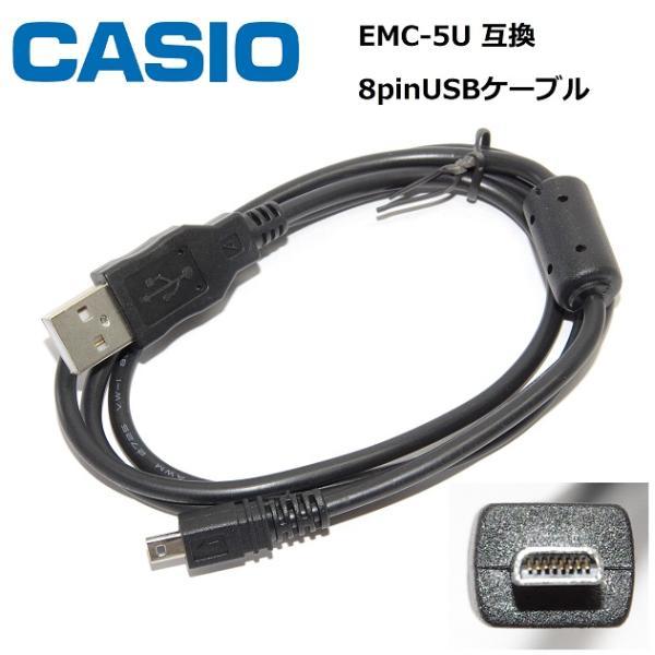 【互換品】CASIO カシオ 高品質互換 EMC-5U  8ピンUSB接続ケーブル1.0m デジタルカメラ用  送料無料【ゆうパケット】