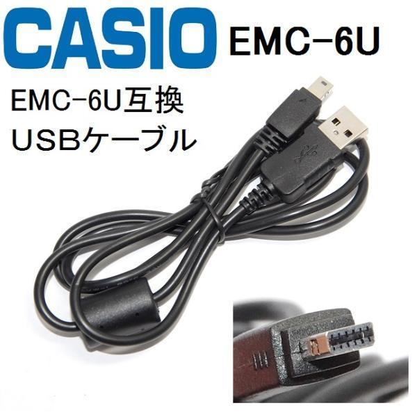 【互換品】CASIO カシオ EMC-6U 高品質互換 USB接続ケーブル1.0m デジタルカメラ用  送料無料【ゆうパケット】