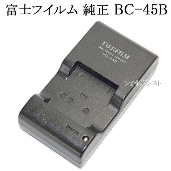FUJIFILM 富士フイルム純正 BC-45B  バッテリーチャージャー (NP-45・NP-45A・NP-45B・NP-45S)対応充電器
