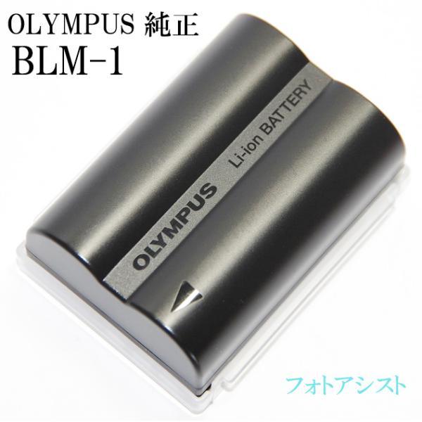 OLYMPUS オリンパス BLM-1 リチウムイオン電池 純正  BLM1カメラバッテリー