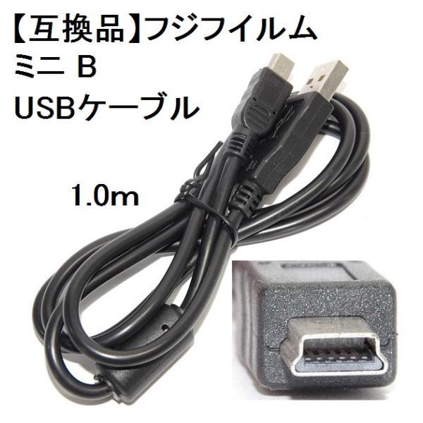 【互換品】FUJIFILM 富士フイルム 高品質互換  ミニB USBケーブル 1.0m 送料無料【ゆうパケット】 フジフイルムUSBケーブル
