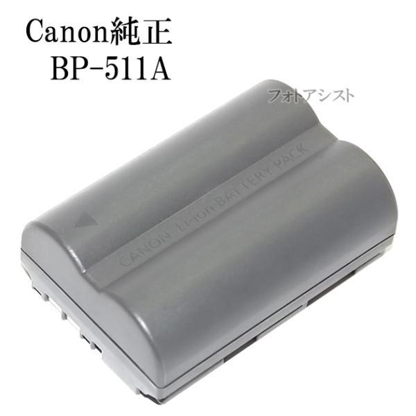 Canon キヤノン BP-511A  純正バッテリーパック