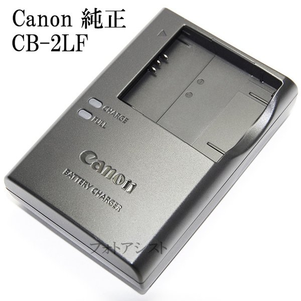 Canon キヤノン バッテリーチャージャー CB-2LF 純正 【NB-11L・NB-11LH対応充電器】 CB2LF