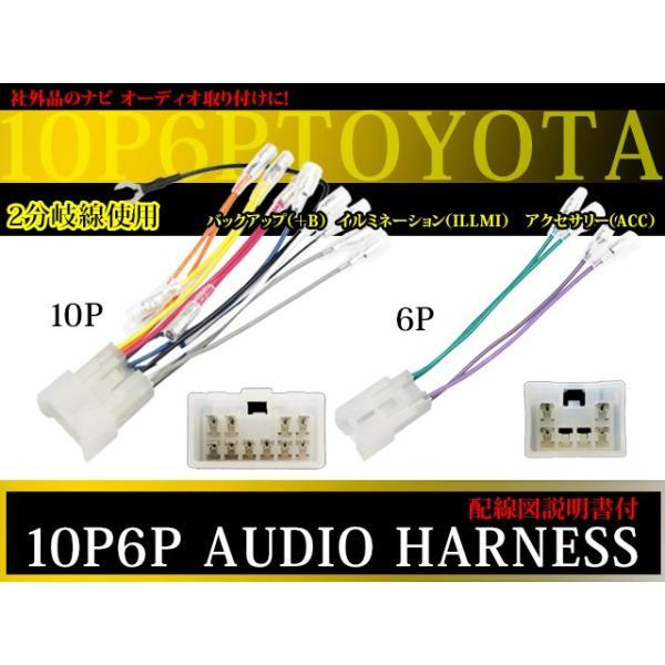 トヨタオーディオハーネス、10P6Pカプラ、アンテナコントロール用変換端子付き 市販のオーディオデッキ取り付けに 《内容:オーディオハーネス10P:1本、オー|itempost|02