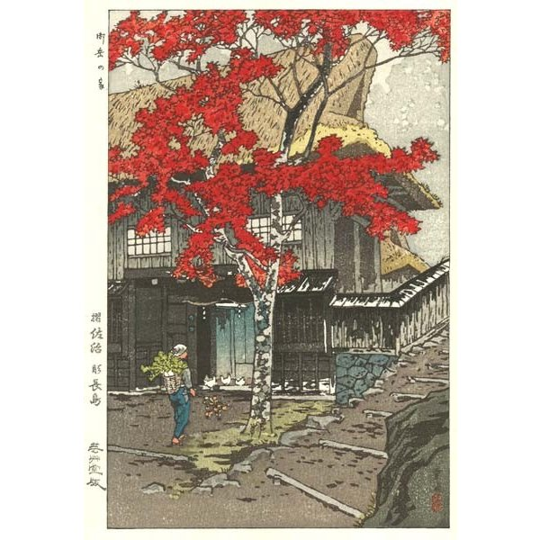 笠松紫浪木版画 sk10 御岳の家ー Shiro Kasamatsu Shin hanga :3 ...