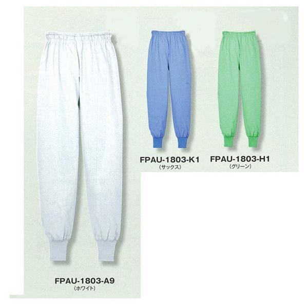 食品工場白衣 FPAU-1803-A9 K1 H1 サーヴォ ホッピングパンツ 男女兼用