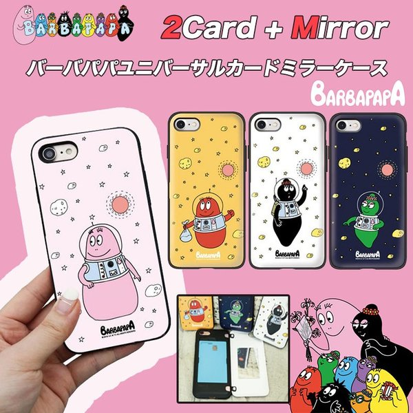 6ed0af0641 バーバパパ iPhoneケース iPhoneXS iPhone8 iPhone7 iPhone6s galaxy S9 Note8 S8 Plus  ユニバーサル 携帯カバー 手帳