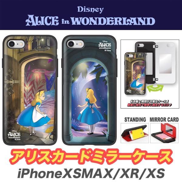 ディズニー iPhoneケース iPhoneXSMAX iPhoneXR iPhone8 iPhone7 iPhoneXS ふしぎの国のアリス カード収納 ミラー付き Galaxy 送料無料 公式 グッズ|itfriends