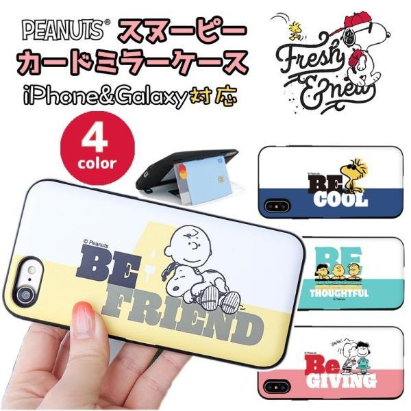 スヌーピーケース iPhoneケース iPhone11 Pro MAX iPhoneXR iPhone7 iPhone8 SNOOPY 公式 カード収納 ミラー付き グッズ スマホケース Galaxy プレゼント|itfriends