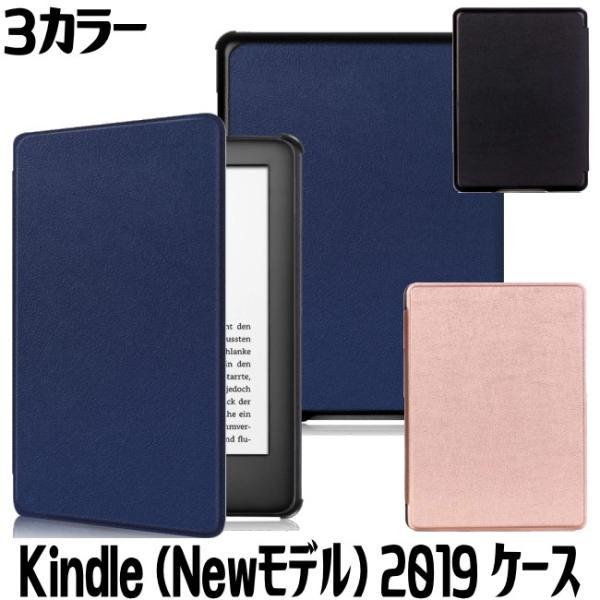 Kindle (Newモデル) 2019 ケース カバー 手帳型 Kindle (Newモデル) ケース 手帳型 kindle 新型 2019 (Newモデル) カバー オートスリープ機能