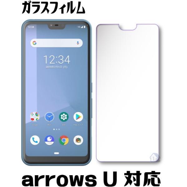 arrows U ガラスフィルム arrows u 801FJ 保護フィルム 強化ガラスフィルム arrows U SoftBank ガラスフィルム アローズ
