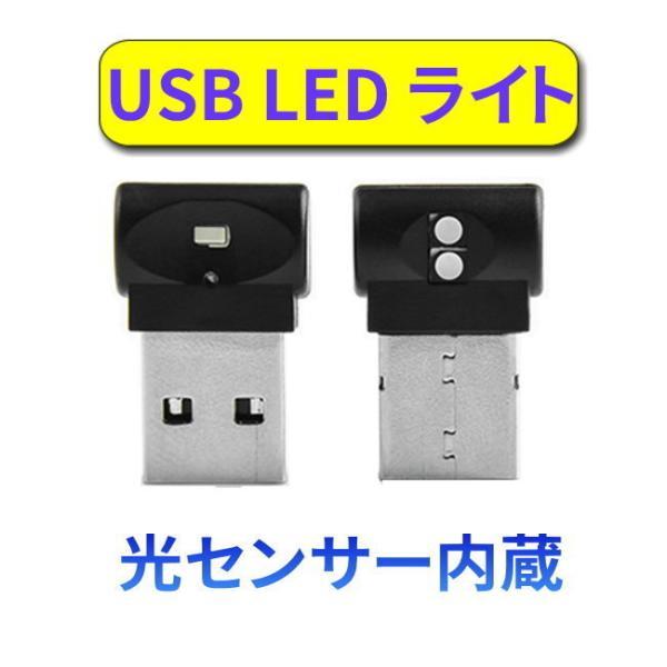 USBLEDライト車用コンパクト7カラー切替イルミネーションusbledライトランプ車内照明光センサー内蔵簡単取付省エネルギーc