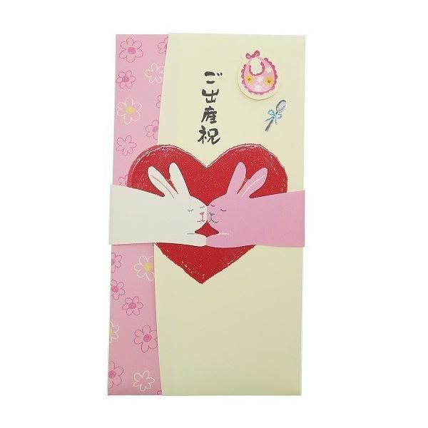 うさぎ[祝儀袋]ご出産祝い/女の子用 オリエンタルベリー かわいい のし袋 SG-2700