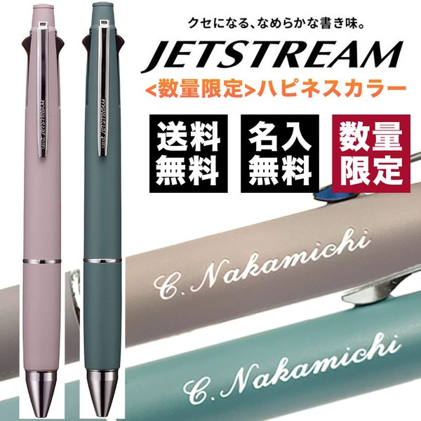 ボールペン 名入れ無料 ジェットストリーム4&1 0.5mm 限定ハピネスカラー 多機能ペン MSXE5100005 素掘り