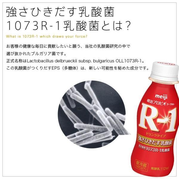 明治 R-1 ヨーグルト ドリンク シリーズ 9種類から選べる 乳酸菌 112ml×24本 1ケース 本州 送料無料|ito-syo-on-line|02