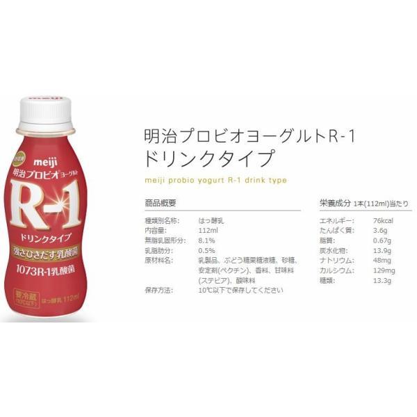 明治 R-1 ヨーグルト ドリンク シリーズ 9種類から選べる 乳酸菌 112ml×24本 1ケース 本州 送料無料|ito-syo-on-line|03