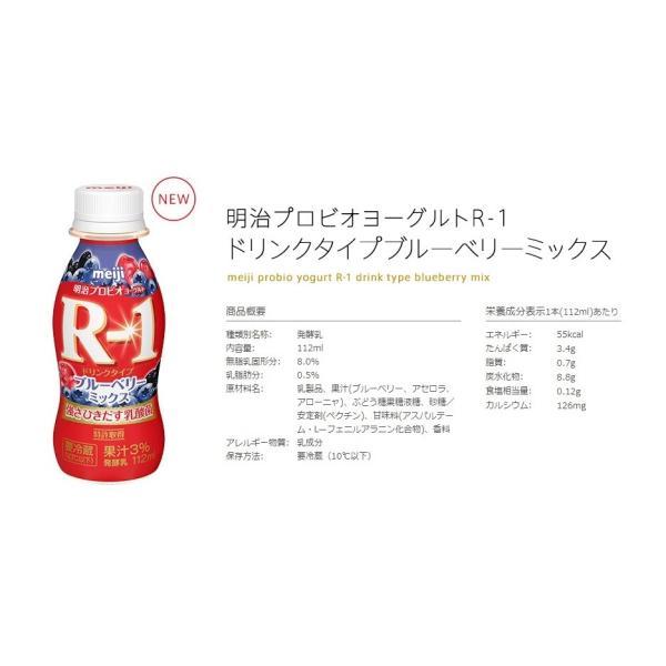 明治 R-1 ヨーグルト ドリンク シリーズ 9種類から選べる 乳酸菌 112ml×24本 1ケース 本州 送料無料|ito-syo-on-line|05