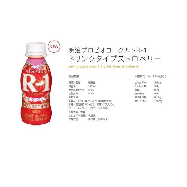 明治 R-1 ヨーグルト ドリンク シリーズ 9種類から選べる 乳酸菌 112ml×24本 1ケース 本州 送料無料|ito-syo-on-line|07
