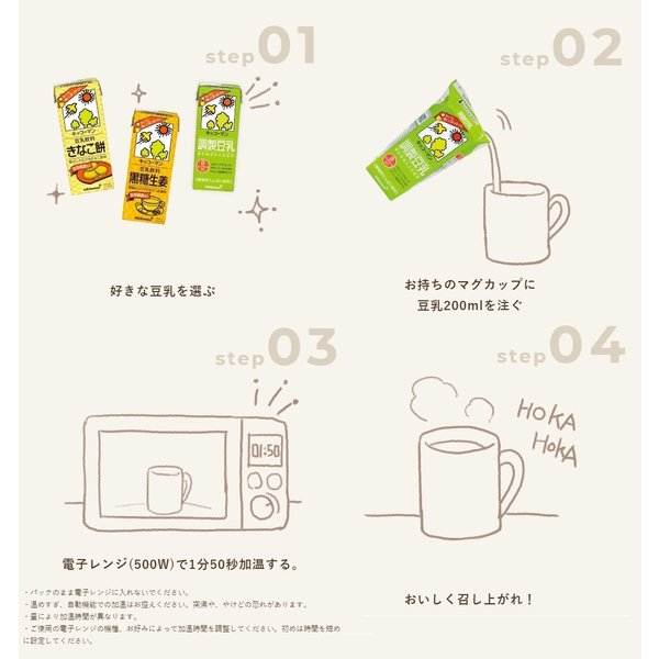 豆乳 キッコーマン 飲料 200ml パック 選べる 2ケース 合計 36本 セット 本州 送料無料|ito-syo-on-line|11