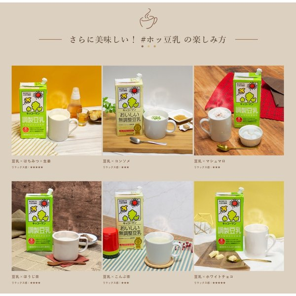 豆乳 キッコーマン 飲料 200ml パック 選べる 2ケース 合計 36本 セット 本州 送料無料|ito-syo-on-line|12