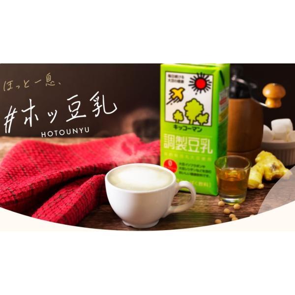 豆乳 キッコーマン 飲料 200ml パック 選べる 2ケース 合計 36本 セット 本州 送料無料|ito-syo-on-line|09