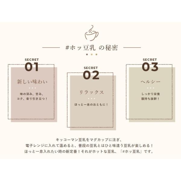豆乳 キッコーマン 飲料 200ml パック 選べる 2ケース 合計 36本 セット 本州 送料無料|ito-syo-on-line|10