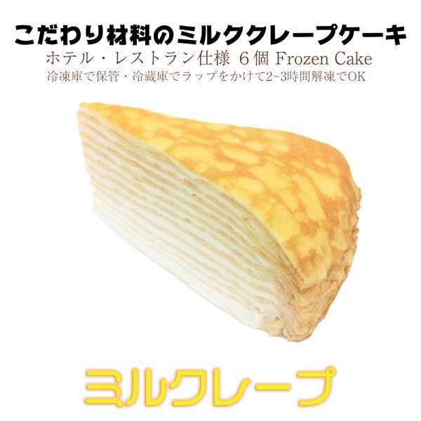 業務用 徳用 ミルクレープ クレープケーキ 冷凍 フローズン ホテル レストラン カフェ