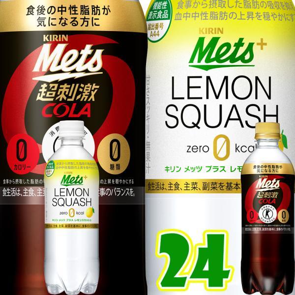 キリン KIRIN メッツコーラ レモンスカッシュ 480ml × 24本 1ケース ペット 特定保健用食品 トクホ 機能性表示食品 本州 送料無料