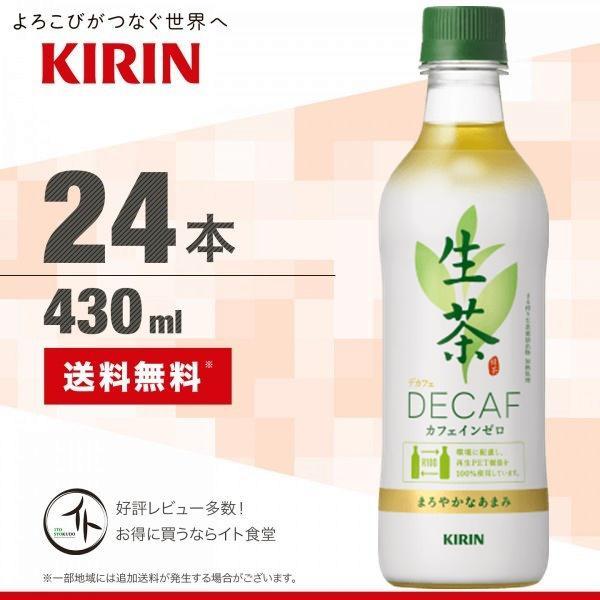 キリン 生茶 デカフェ Decaf 430ml × 24本 1ケース ペットボトル 緑茶 KIRIN 本州 送料無料 ito-syo-on-line
