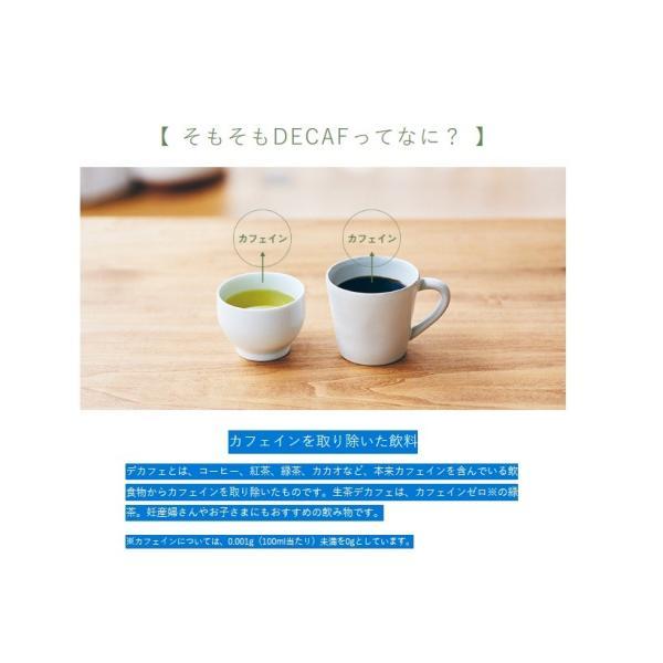 キリン 生茶 デカフェ Decaf 430ml × 24本 1ケース ペットボトル 緑茶 KIRIN 本州 送料無料 ito-syo-on-line 03