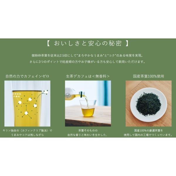 キリン 生茶 デカフェ Decaf 430ml × 24本 1ケース ペットボトル 緑茶 KIRIN 本州 送料無料 ito-syo-on-line 04
