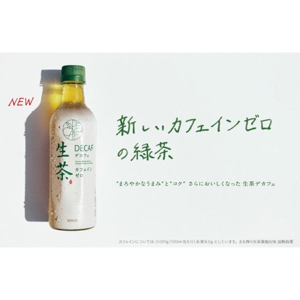 キリン 生茶 デカフェ Decaf 430ml × 24本 1ケース ペットボトル 緑茶 KIRIN 本州 送料無料 ito-syo-on-line 05