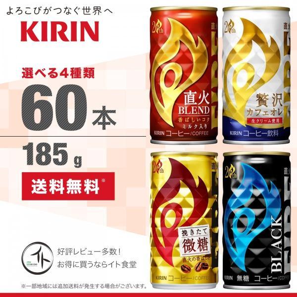 缶 コーヒー 60本 セット キリン ファイア 4種類 より 選べる 185g×30本 2ケース 計 60本 FIRE 本州 送料無料
