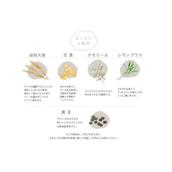 キリン KIRIN 生姜 と ハーブの ぬくもり 麦茶 moogy 375g 24本入 夏 モデル ムーギー 本州送料無料|ito-syo-on-line|03
