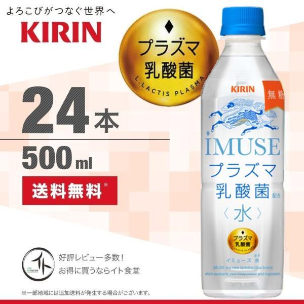 キリン iMUSE 水 500ml 24本 1ケース イミューズ プラズマ 乳酸菌 本州 送料無料