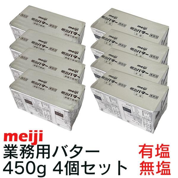 明治 バター 業務用 数量限定 早い者勝ち 選べる 有塩バター or 無塩バター 450g 4個セット meiji クール便 本州 送料無料