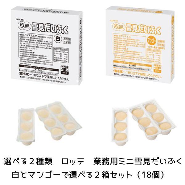 ロッテアイス 業務用 ミニ雪見だいふく(白)N 冷凍 30ml 9個×4箱 36個