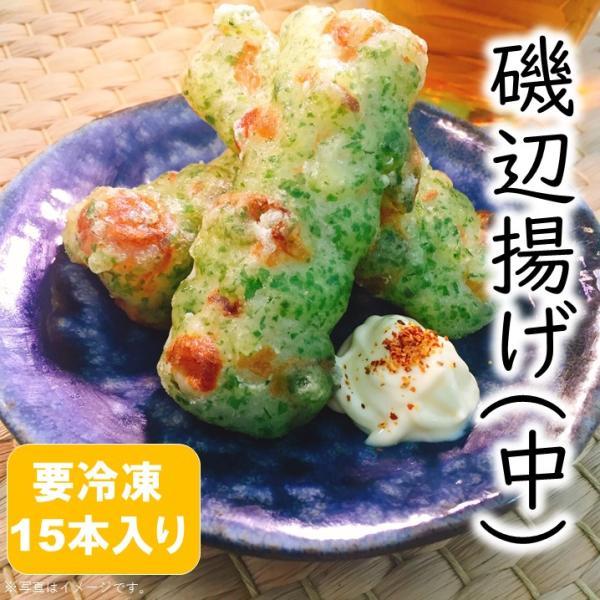 訳アリ(カネサダ)磯辺揚げ(中)約23g15本(小口包装)大人気定番のおかず ちくわの磯辺揚げ お弁当にもピッタリのサイズです。