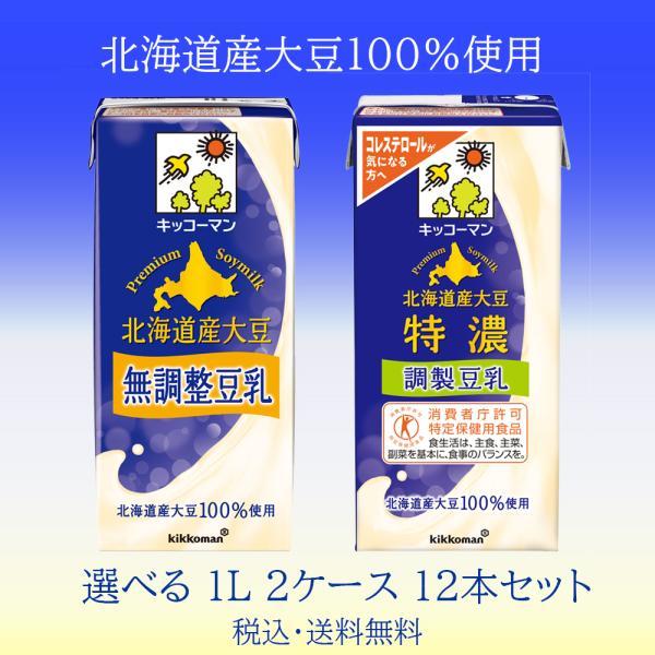 キッコーマン 北海道産大豆 特濃調整or無調整豆乳1L6本×2ケース12本