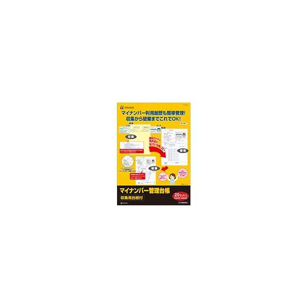 ヒサゴ マイナンバー管理台帳(収集用台紙付)(20シート) MNOP004