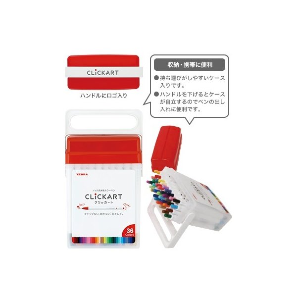ゼブラ 水性マーカー CLiCKART(クリッカート)36色セット WYSS22-36C-N