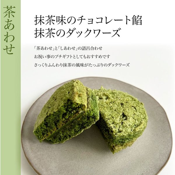抹茶チョコ餡ダックワーズ「茶あわせ」10個入|itojyu