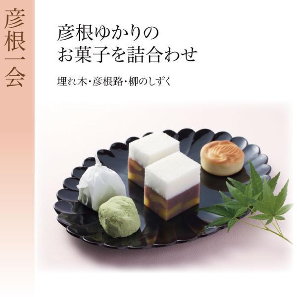 「彦根一会B」当店自慢の彦根銘菓詰合せ3点セット|itojyu