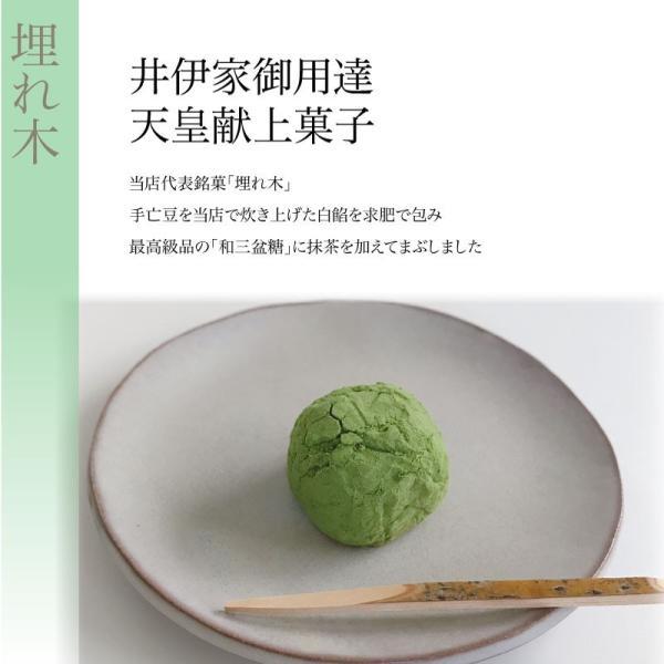 「彦根一会B」当店自慢の彦根銘菓詰合せ3点セット|itojyu|02