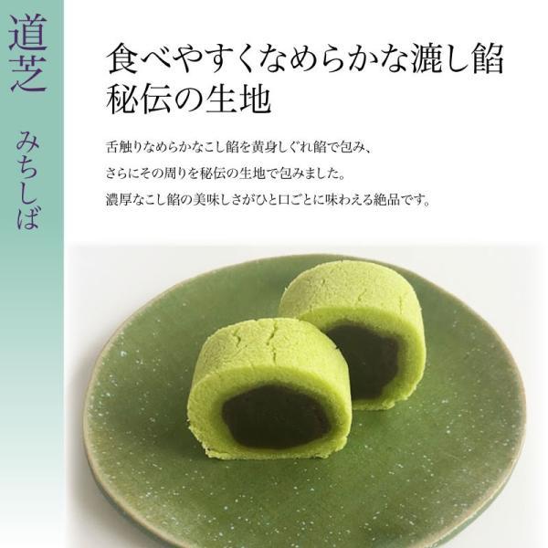 キメ細かな漉し餡と黄味しぐれのあじわい「道芝」(1棹)|itojyu