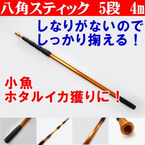 タモの柄 八角スティック 5段 4M|itoturi