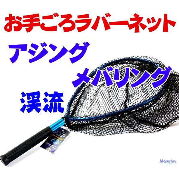 スモールネット(ラバー) 全長49cm|itoturi