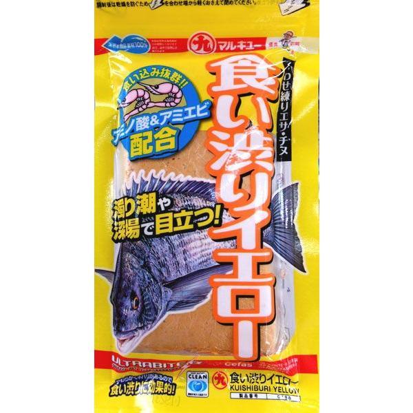 マルキュー 食い渋りイエロー |itoturi